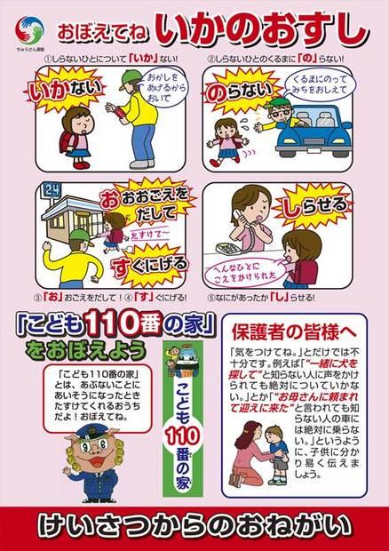 いかのおすし_R.jpg